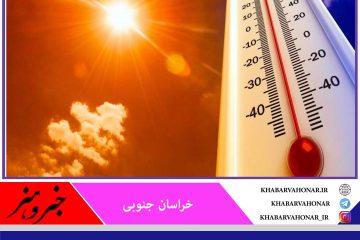 ادامه گرمای هوا تا پایان هفته در خراسان جنوبی