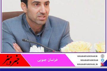 محمد شفیعی فرماندار خوسف در فهرست فرمانداران برتر حوزه اقتصادی کشور قرار گرفت