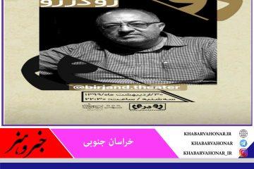گفتگو با استاد علی شریفی در مورد  ویژگی های یک متن خوب