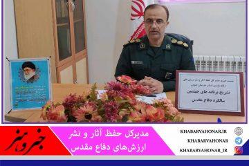 ۲ هزار برنامه چهلمین سالگرد دفاع مقدس در خراسان جنوبی اجرا میشود