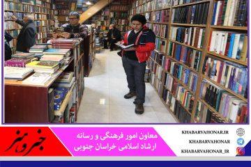 فروش بیش از یک میلیارد و ۲۸۰ میلیون ریال در طرح بهارانه کتاب استان