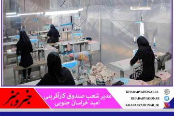 ۱۲ میلیارد ریال تسهیلات تولید اقلام بهداشتی در خراسان جنوبی پرداخت شد
