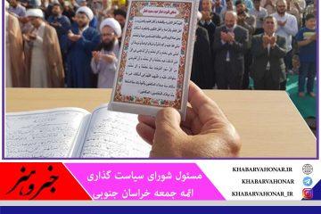 اقامه نماز عید فطر با رعایت پروتکل های بهداشتی