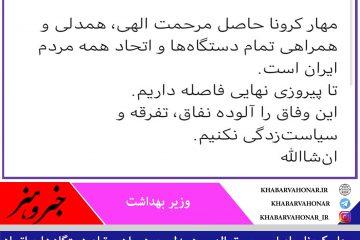 مهار کرونا حاصل مرحمت الهی، همدلی و همراهی تمام دستگاهها و اتحاد همه مردم ایران است