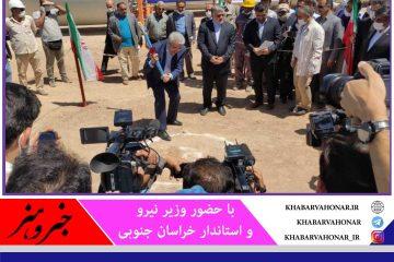 ۱۰ هزار نفر  جمعیت دیگر روستاهای خراسان جنوبی با حضور وزیر نیرو از آب شرب پایدار برخوردار شدند