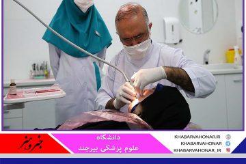 خدمات دندانپزشکی در سه مرکز منتخب بیرجند ارائه میشود