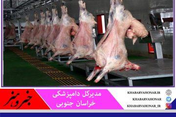 گوشت بدون مهر دامپزشکی خریداری نشود
