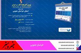 پروژه آبرسانی و تامین آب پایدار ۱۵ روستای استان خراسان حنوبی با حضور وزیر نیرو