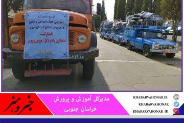 ۲ هزار و ۳۰۰ قلم تجهیزات آموزشی در خراسان جنوبی توزیع شد