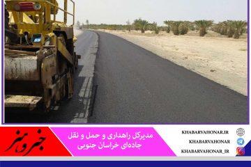 آسفالت حفاظتی ۱۷۵ کیلومتر از راههای خراسان جنوبی انجام شد