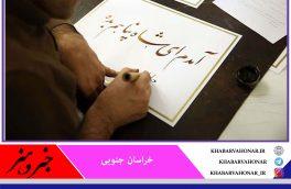 محور جلوه های نماز در سیره و سنت امام رضا (ع) به جشنواره ملی خوشنویسی رضوی اضافه شد