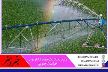 از ابتدای سال ۹۸ تا پایان سال گذشته ۴۷۵۰ هکتار از اراضی کشاورزی استان به سیستم های نوین آبیاری مجهز شدند