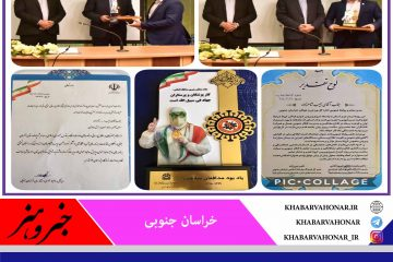 کسب عنوان برتر، روابط عمومی اداره کل ورزش و جوانان خراسان جنوبی