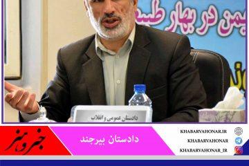 دادستان بیرجند: با اخلالگران در نظم و امنیت برخورد بازدارنده میشود