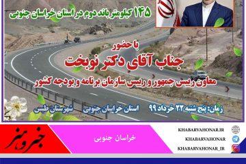 آیین بهره برداری و آغاز عملیات اجرایی ۱۴۵ کیلومتر باند دوم در استان خراسان جنوبی