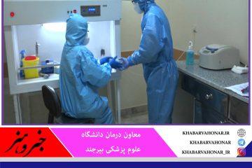 افزایش ظرفیت آزمایشگاهی تشخیص کرونا