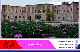 ۵۸۰ میلیون تومان در باغ و عمارت جهانی اکبریه بیرجند برای مطالعات و مرمت هزینه شد