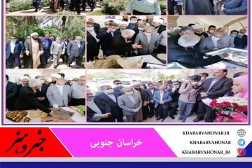 بازدید رئیس سازمان برنامه و بودجه کشور از نمایشگاه صنایع دستی خراسان جنوبی در شهرستان طبس