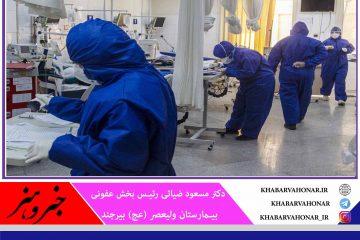 بخش ( ICU) جـدیدی برای بیماران مـبتلا به ویروس کرونا در بیمارسـتان حضرت ولیعصـر (عـج) راه اندازی شد.