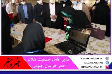 پنجمین دوره انتخابات مجامع جمعیت هلال احمر کشور در خراسان جنوبی برگزار شد.