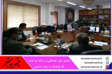 کمیته اطلاع رسانی در شهرستان ها خراسان جنوبی  فعال شود