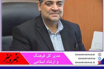 آغاز فعالیت موسسات فرهنگی قرآن و عترت با رعایت دستورالعمل های بهداشتی