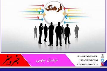 رها بودن و سطحینگری در مسائل فرهنگی خراسان جنوبی