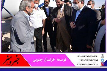 سفر رئیس سازمان برنامه و بودجه کشور به استان خراسان جنوبی