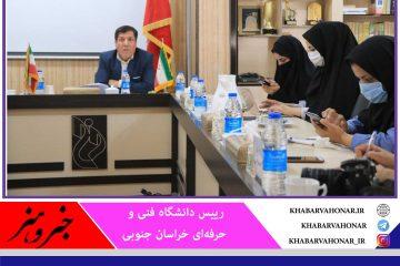 مجوز ۶ رشته کارشناسی در دانشگاه فنی و حرفهای خراسان جنوبی صادر شد