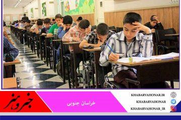 آغاز پیش ثبتنام مدارس نمونه دولتی در خراسان جنوبی