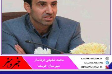 ماژان شهرستان خوسف به عنوان سی و یکمین شهر استان خراسان جنویی مجوز دریافت کرد