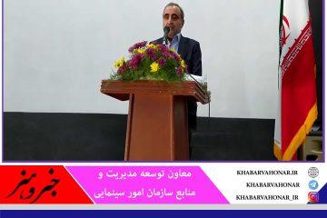 چراغ انجمن سینما در شهرهای قاین و فردوس در استان خراسان جنوبی