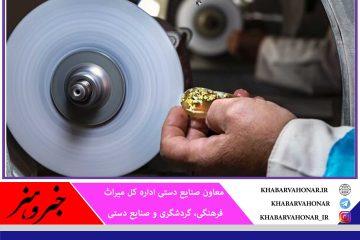 ۳ هزار و ۲۸۰ نفر در خراسان جنوبی متقاضی تسهیلات صنایع دستی شدند