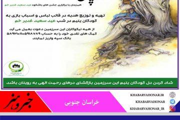 پویش مردمی کودکان علوی در استان خراسان جنوبی برگزار می گردد.