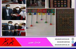 افتتاح دوره های آموزش گلیم سوزنی در شهرستان نهبندان