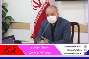 مدارس خراسان جنوبی براساس وضعیت سهگانه بازگشایی میشود