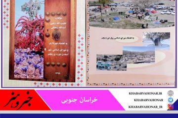 چاپ دو کتاب جدید از نجیب الله رجبی، نویسنده و محقق قاینی