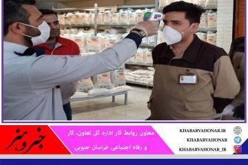 غربالگری روزانه کرونا در واحدهای کارگری خراسان جنوبی انجام میشود