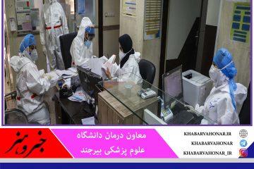 پاداش کرونا به بیمارستانهای خراسان جنوبی تخصیص مییابد