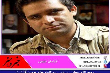 روح الله رجایی سردبیر روزنامه جام جم درگذشت