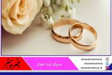 در سه ماه گذشته ثبت ۱۸۵۵ فقره ازدواج در خراسان جنوبی