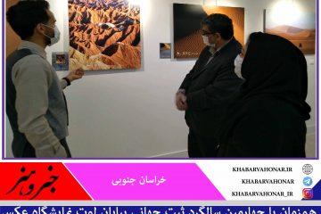 برپایی نمایشگاه عکس بیابان جهانی لوت در بیرجند