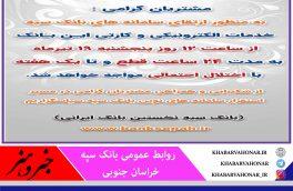اعلام قطع و اختلال در خدمات الکترونیک و کارتی بانک سپه