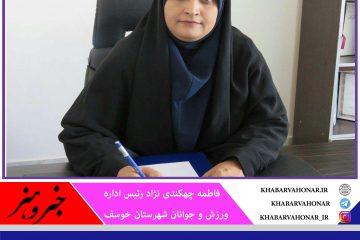 مجمع خیرین ازدواج شهرستان خوسف تشکیل میشود