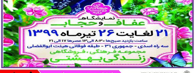 برپایی نمایشگاه عفاف و حجاب در بیرجند