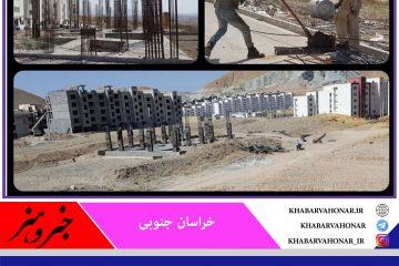 ساخت هزار و ۴۶۴ واحد مسکن ملی در خراسان جنوبی آغاز شد