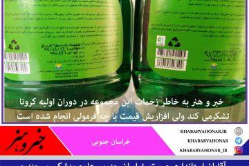 گرانی یک سوم قیمت ضد عفونی انحصاری تولید استان