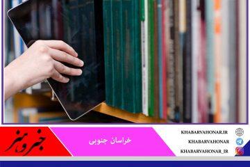 راه اندازی اولین و مجهزترین کتابخانه دیجیتال روستایی کشور در طبس