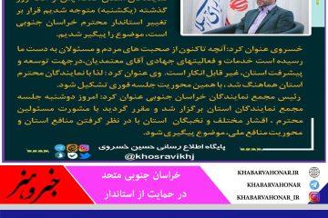 خراسان جنوبی متحد  در حمایت از استاندار جهادی و مردمی