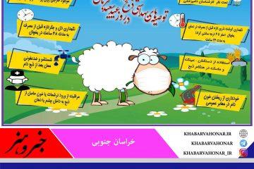 توصیه های بهداشتی ذبح دام در روز عید سعید قربان